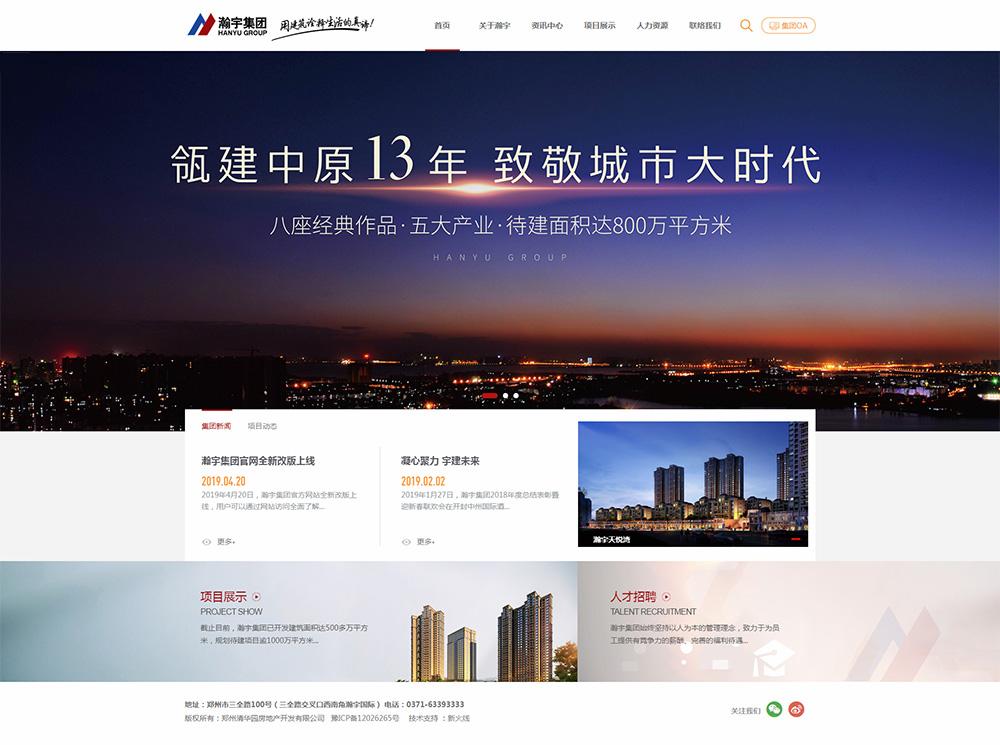 betway必威安卓集团官网全新改版上线